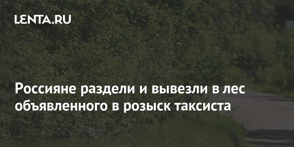 Россияне раздели и вывезли в лес объявленного в розыск таксиста
