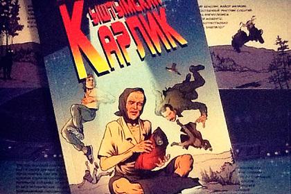 Уральские художники создали комикс про кыштымского карлика Алешеньку