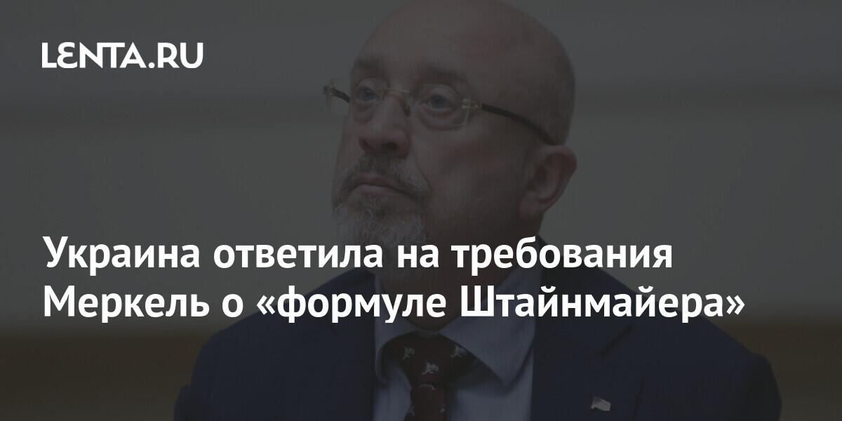 Украина ответила на требования Меркель о «формуле Штайнмайера»