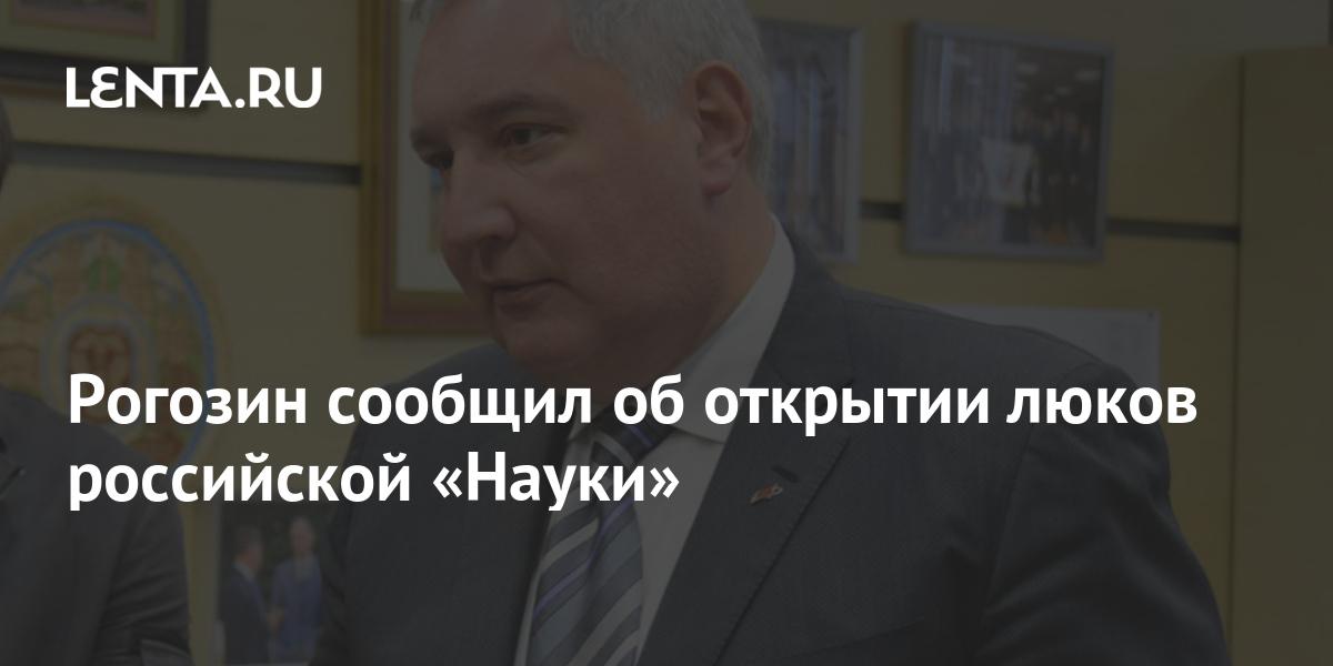 Рогозин сообщил об открытии люков российской «Науки»