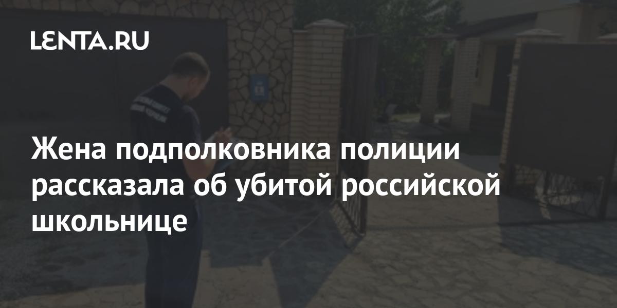 Жена подполковника полиции рассказала об убитой российской школьнице