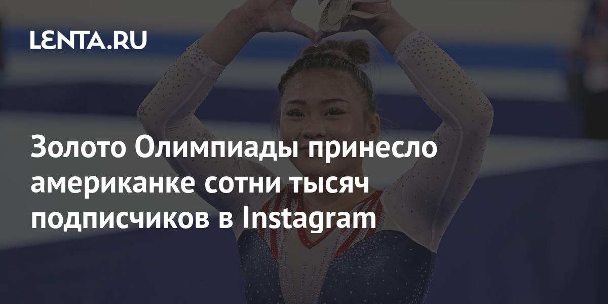 Золото Олимпиады принесло американке сотни тысяч подписчиков в Instagram