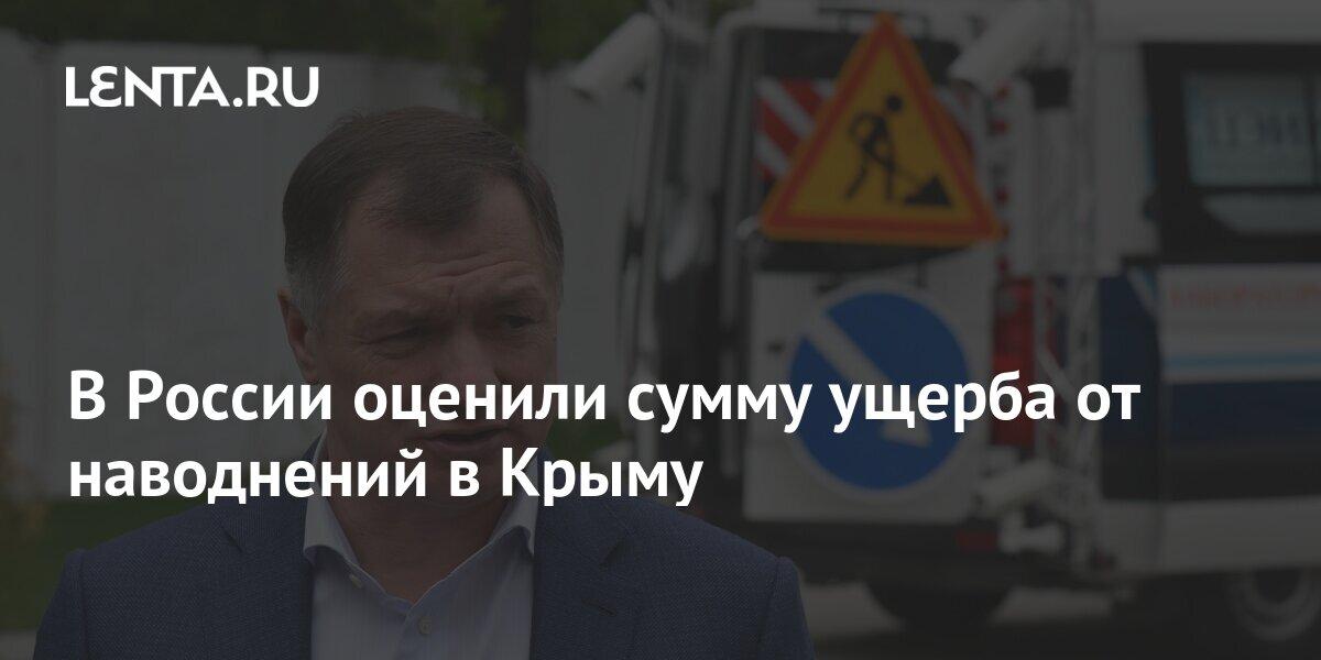 В России оценили сумму ущерба от наводнений в Крыму