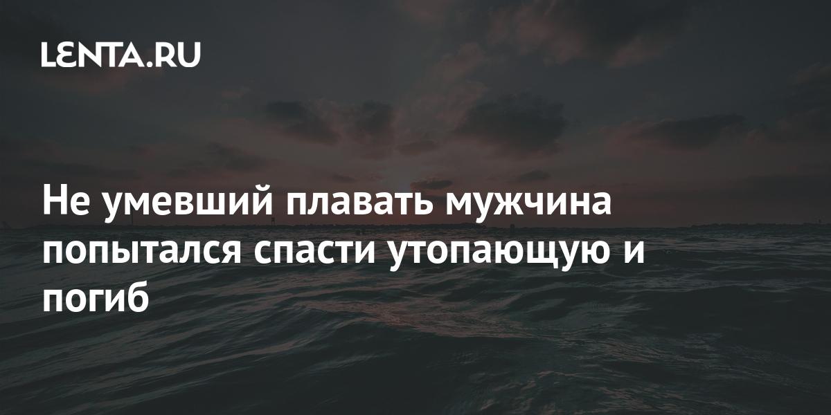 Не умевший плавать мужчина попытался спасти утопающую и погиб