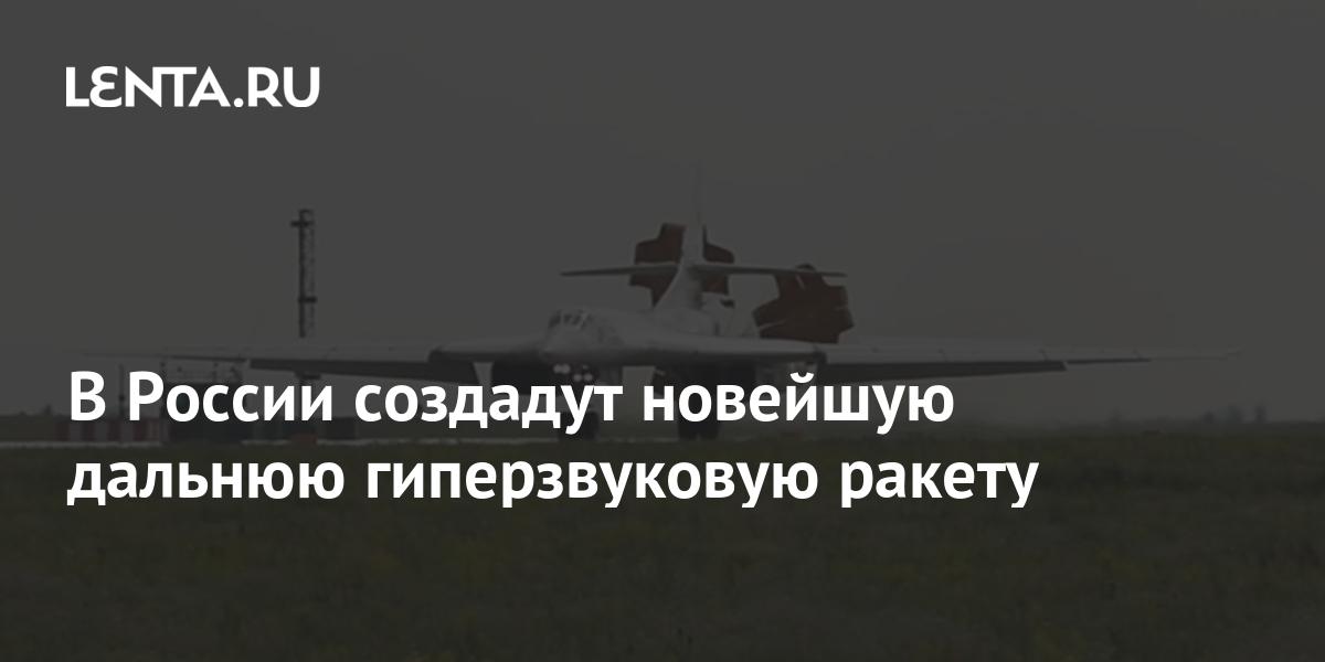 В России создадут новейшую дальнюю гиперзвуковую ракету