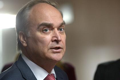 Посол России ответил на слова США об усложнении работы американских дипломатов