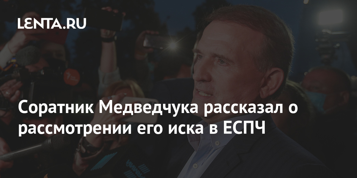 Соратник Медведчука рассказал о рассмотрении его иска в ЕСПЧ