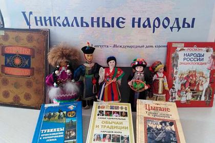 В главной библиотеке Хакасии пройдет выставка «Уникальные народы»