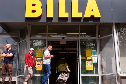«Лента» купила сеть «Билла Россия»