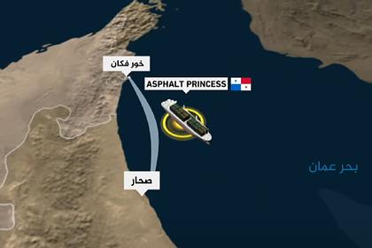 Инцидент с танкером у берегов ОАЭ назвали исчерпанным