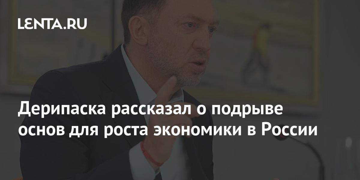 Дерипаска рассказал о подрыве основ для роста экономики в России
