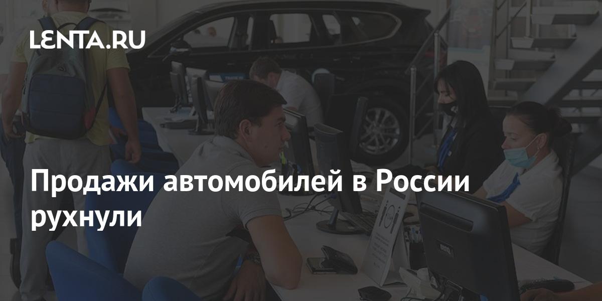 Продажи автомобилей в России рухнули