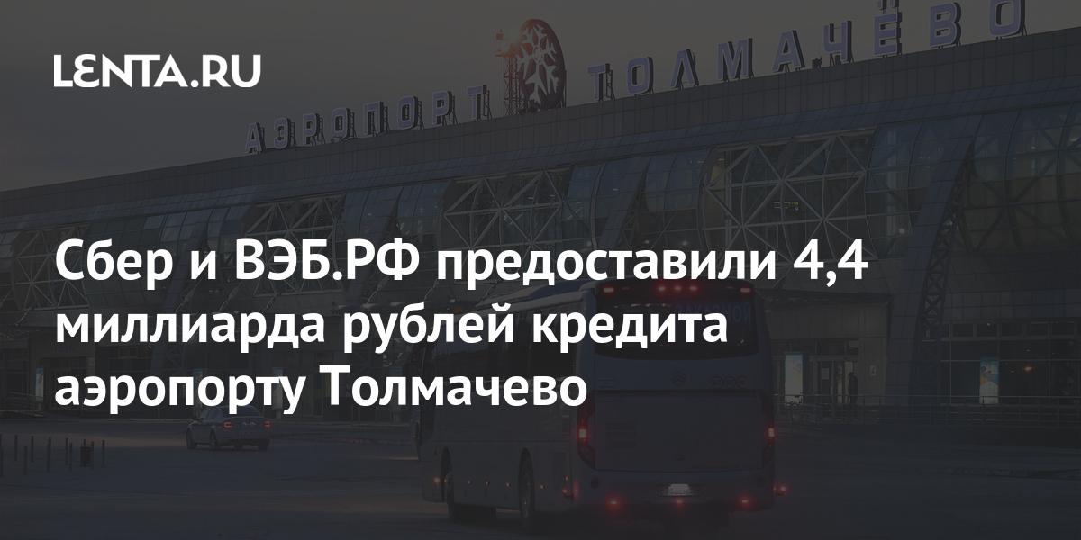 Сбер и ВЭБ.РФ предоставили 4,4 миллиарда рублей кредита аэропорту Толмачево