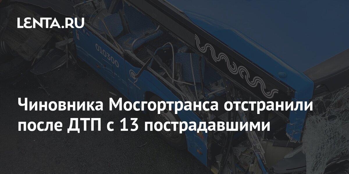 Чиновника Мосгортранса отстранили после ДТП с 13 пострадавшими
