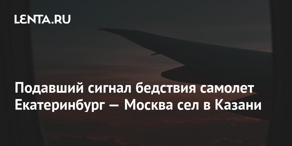 Подавший сигнал бедствия самолет Екатеринбург — Москва сел в Казани
