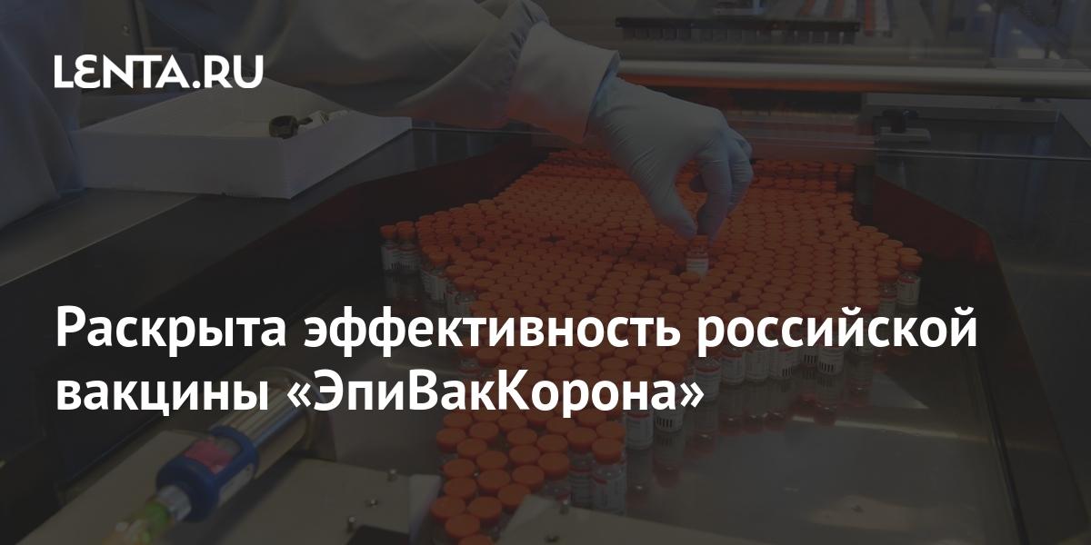 Раскрыта эффективность российской вакцины «ЭпиВакКорона»