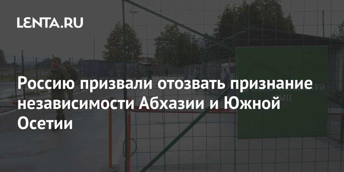 Россию призвали отозвать признание независимости Абхазии и Южной Осетии