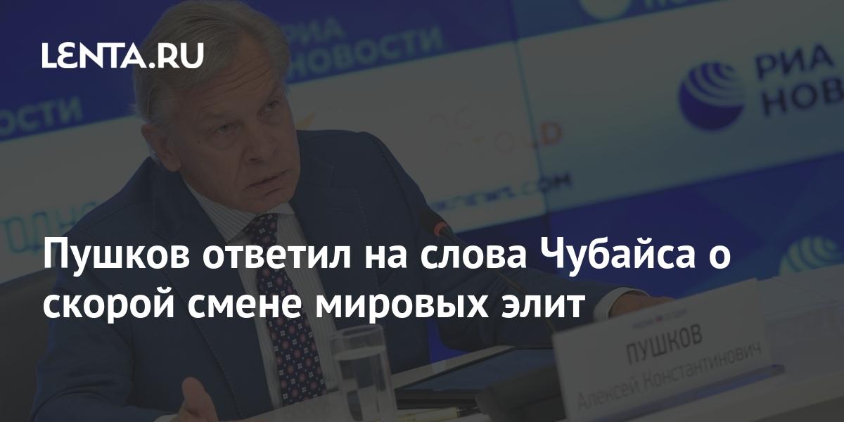 Пушков ответил на слова Чубайса о скорой смене мировых элит