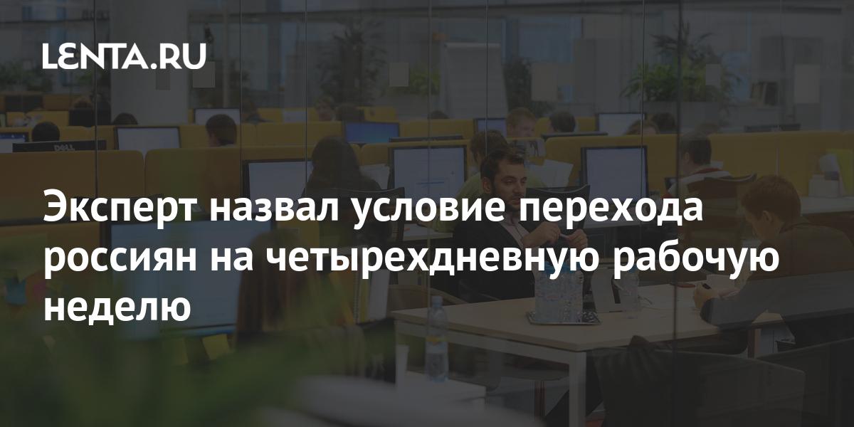 Эксперт назвал условие перехода россиян на четырехдневную рабочую неделю
