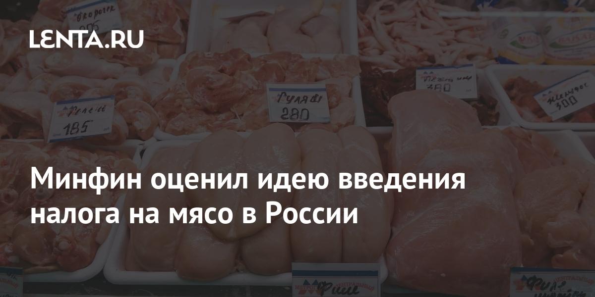 Минфин оценил идею введения налога на мясо в России