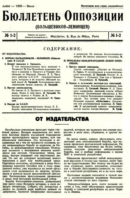 Первый номер «Бюллетеня оппозиции (большевиков-ленинцев)». Июль 1929 года