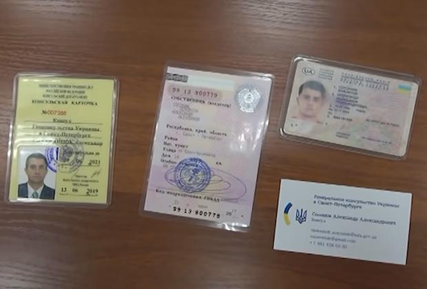 Документы консула Украины Александра Сосонюка