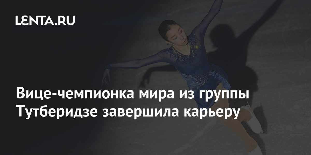 The vice world champion from the Tutberidze group completed his career: Winter sports: Sport: Lenta.ru