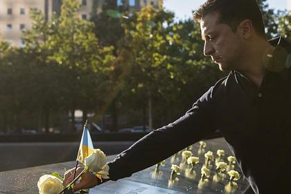Бывший замгенсека ООН раскритиковал Зеленского за кроссовки у мемориала 9/11