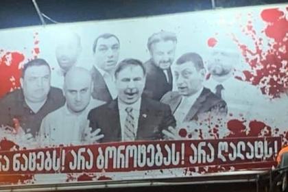 В Грузии перед выборами появились «кровавые» баннеры с изображением Саакашвили