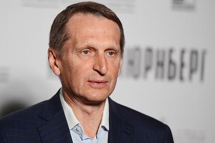 Нарышкин прокомментировал информацию о третьем россиянине в деле Скрипалей