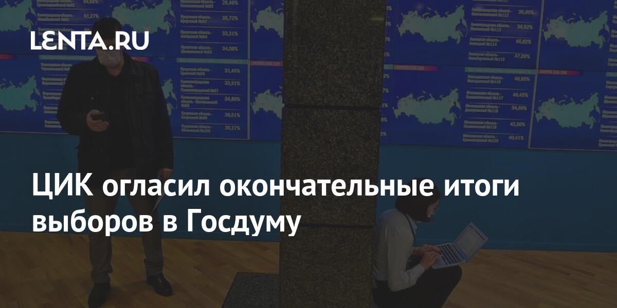 ЦИК огласил окончательные итоги выборов в Госдуму