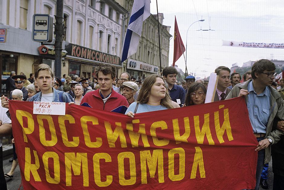 Российский комсомол. 1993 год