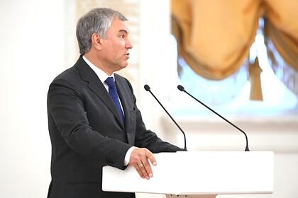 Володин поблагодарил Путина за доверие