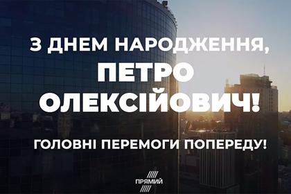 Канал Порошенко поздравил его с Днем рождения нереалистичным видео