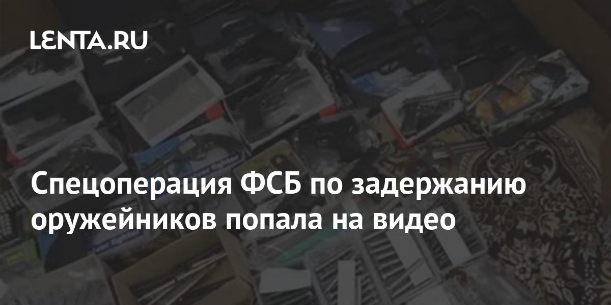 Спецоперация ФСБ по задержанию оружейников попала на видео