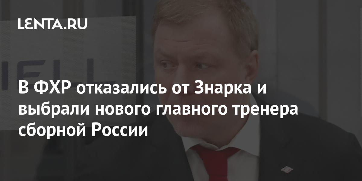 FHR left Znarka and chose a new head coach of the Russian national team: Hockey: Sports: Lenta.ru
