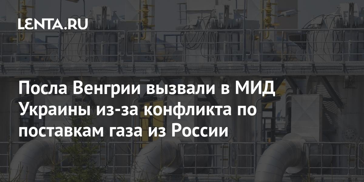 Посла Венгрии вызвали в МИД Украины из-за конфликта по поставкам газа из России