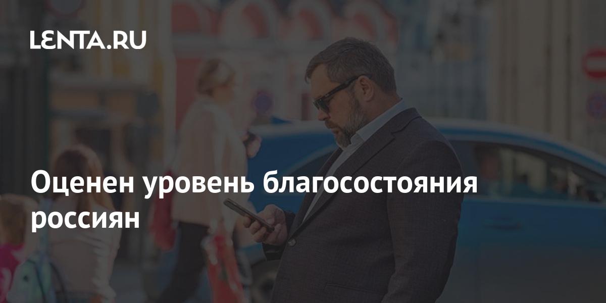 Оценен уровень благосостояния россиян