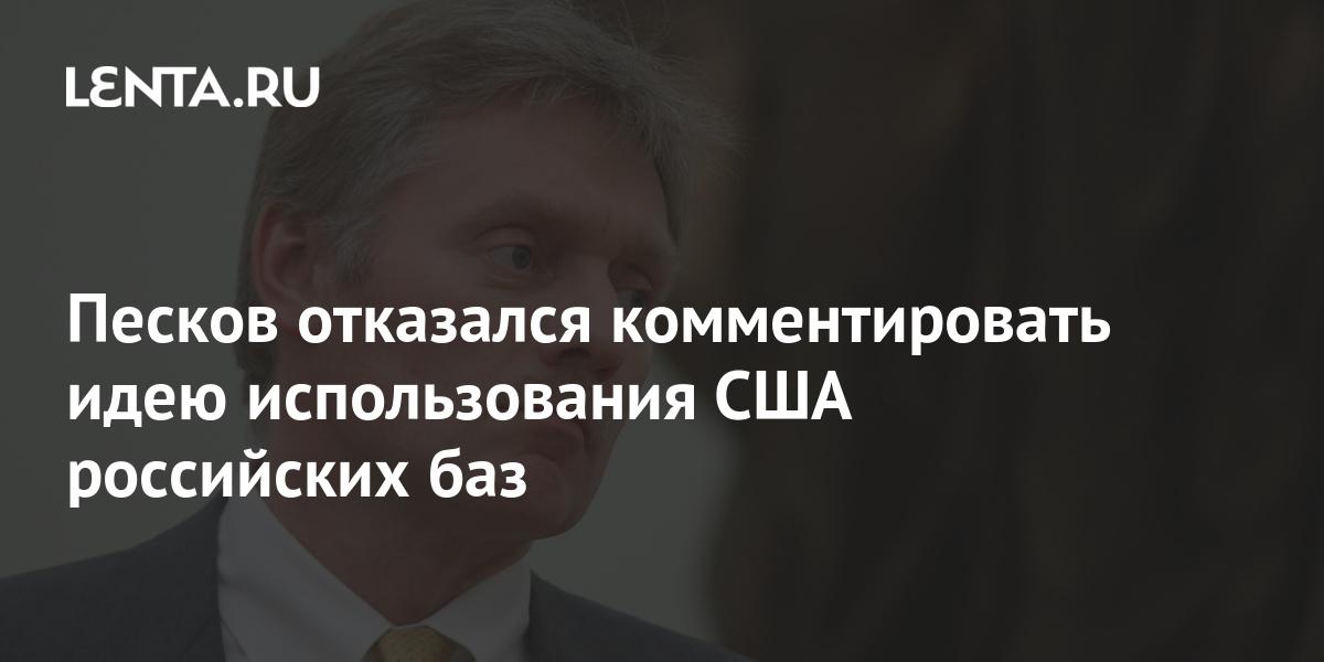 Песков отказался комментировать идею использования США российских баз