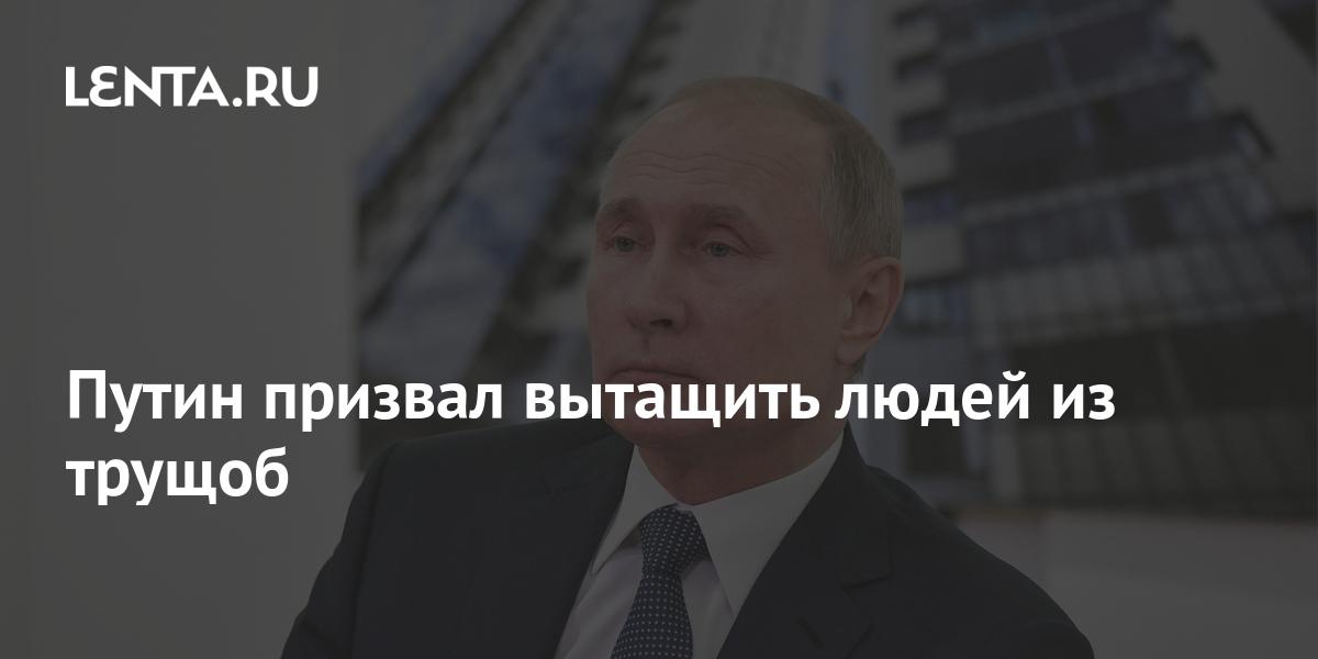 Путин призвал вытащить людей из трущоб