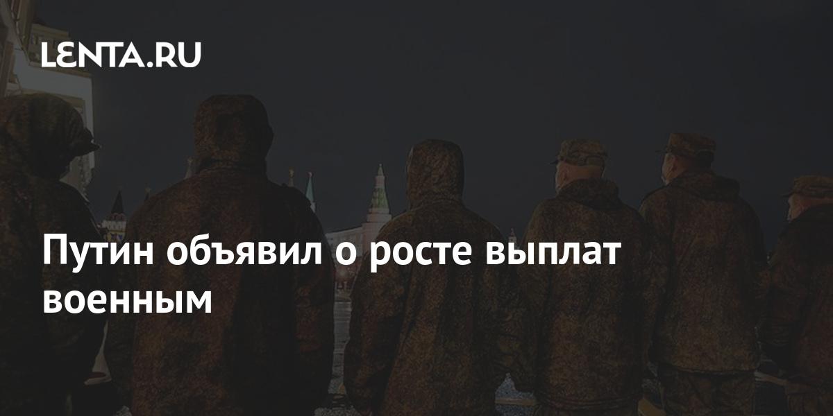 Путин объявил о росте выплат военным