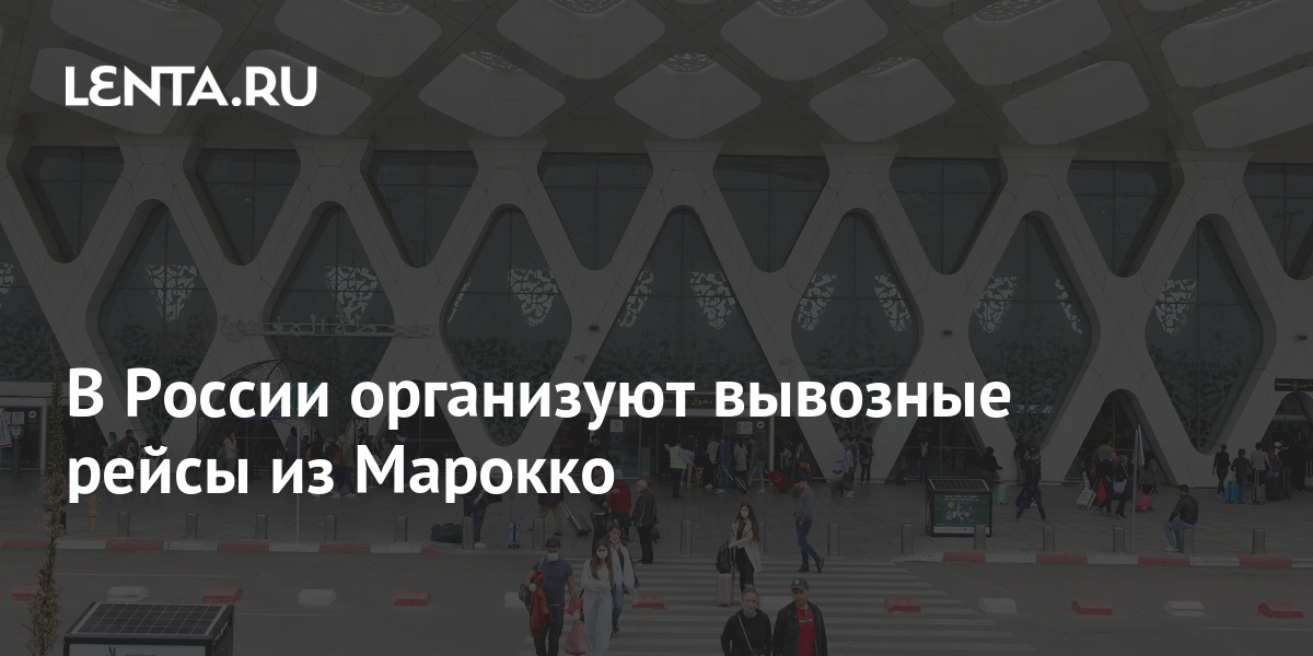 Export flights from Morocco are organized in Russia: Russia: Travel: Lenta.ru