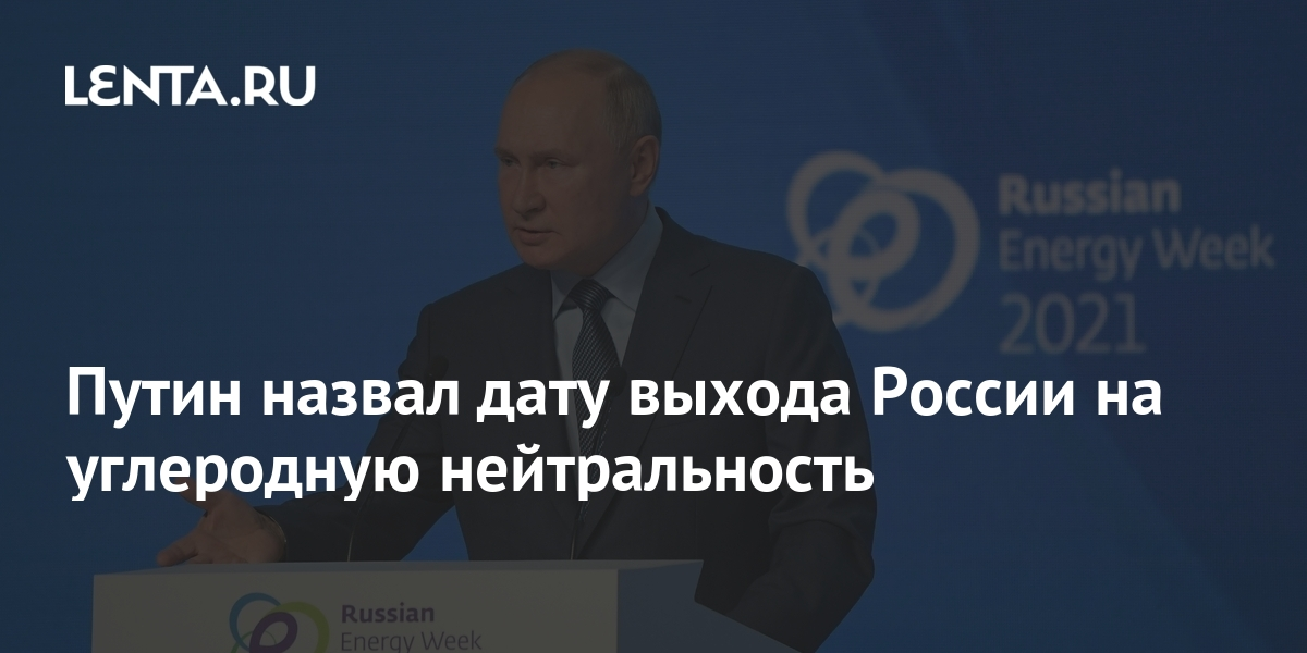 https://icdn.lenta.ru/images/2021/10/13/15/20211013150914747/share_9d2c5506cde248b3db4fade536d08f17.jpg
