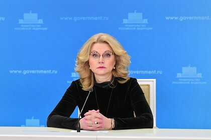 Голикова заявила о запуске счетчика вакцинации от COVID-19