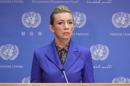 Захарова прокомментировала смерть бывшего госсекретаря США
