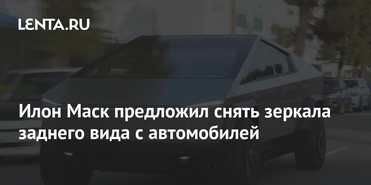 Илон Маск предложил снять зеркала заднего вида с автомобилей - Lenta.ru