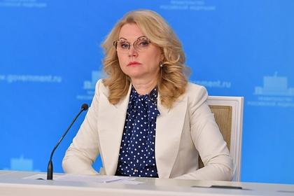 Голикова назвала количество смертей от COVID-19 в России страшными цифрами