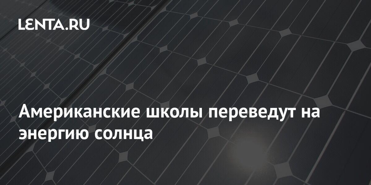 Американские школы переведут на энергию солнца - Lenta.ru
