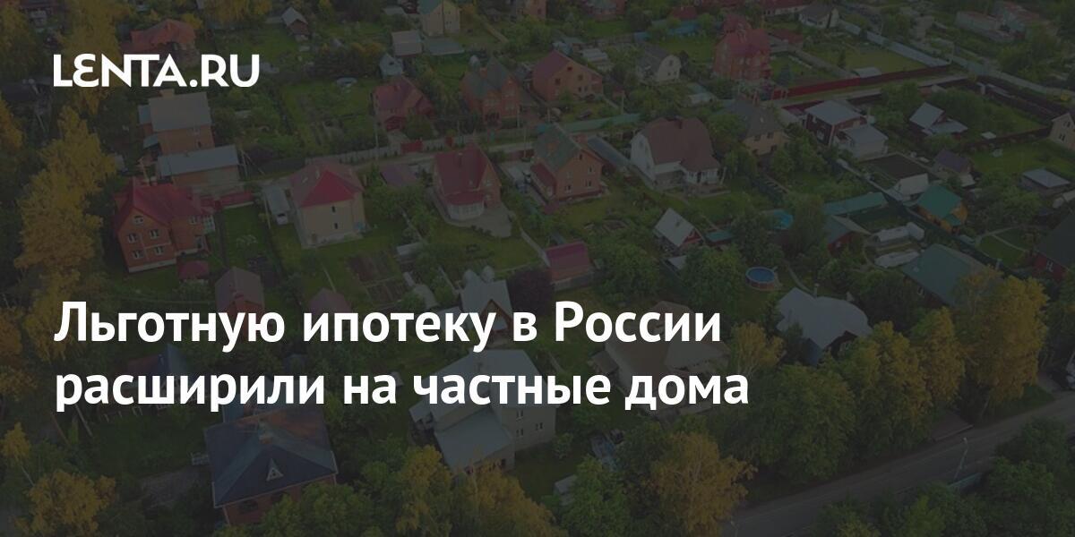 Льготную ипотеку в России расширили на частные дома