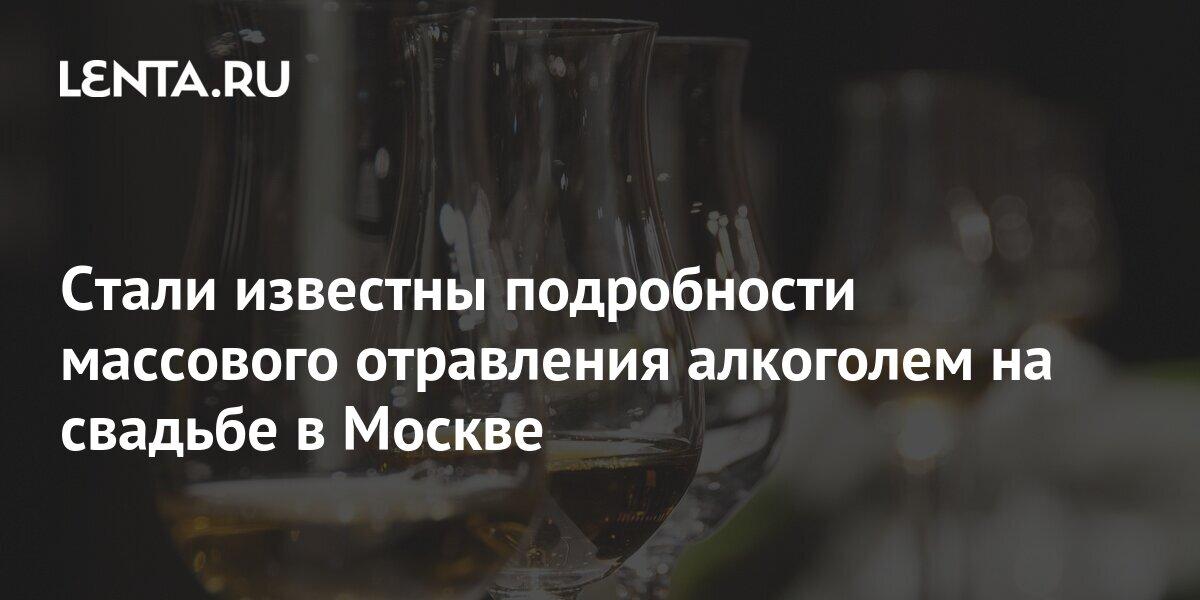 Стали известны подробности массового отравления алкоголем на свадьбе в Москве